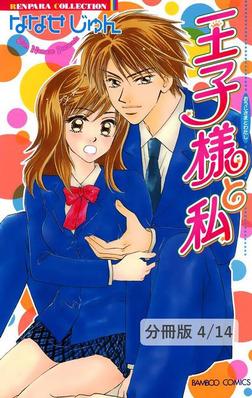 束縛されたい!! 2 王子様と私【分冊版4/14】-電子書籍