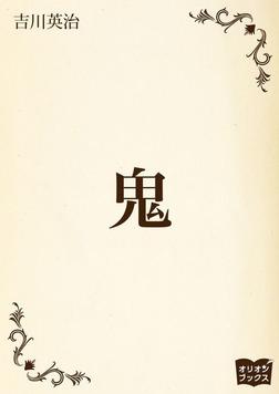 鬼-電子書籍