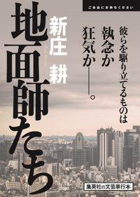 「地面師たち」刊行記念小冊子(増量試し読み付)