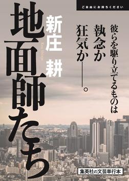 「地面師たち」刊行記念小冊子(増量試し読み付)-電子書籍
