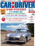 CAR and DRIVER (カーアンドドライバー) 2020年12月号