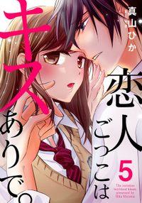 恋人ごっこはキスありで。 5巻
