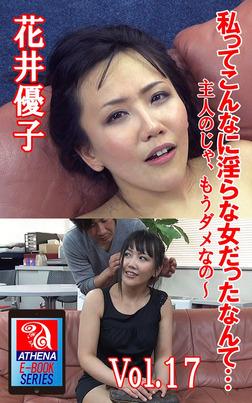 私って、こんなに淫らな女だったなんて… 花井優子-電子書籍
