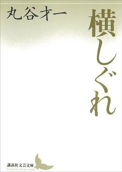 横しぐれ-電子書籍