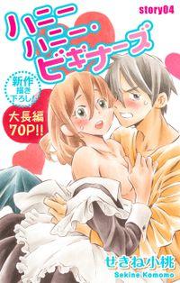Love Jossie ハニーハニー・ビギナーズ story04