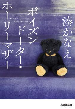 ポイズンドーター・ホーリーマザー-電子書籍