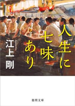 人生に七味あり-電子書籍