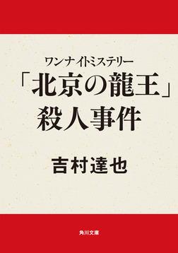 ワンナイトミステリー 「北京の龍王」殺人事件-電子書籍