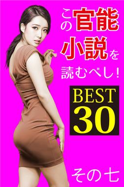 この官能小説を読むべし! BEST30 その七-電子書籍