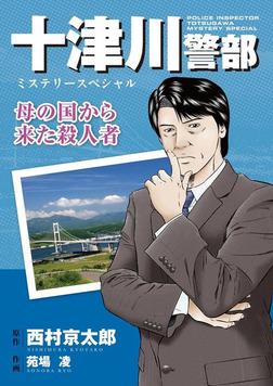 十津川警部ミステリースペシャル 母の国から来た殺人者-電子書籍