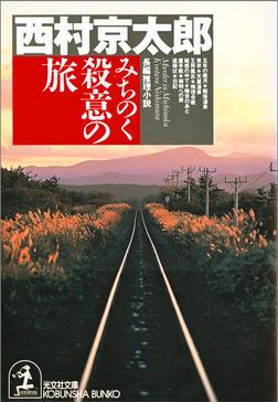みちのく殺意の旅-電子書籍