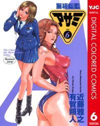 警視総監アサミ カラー版 6