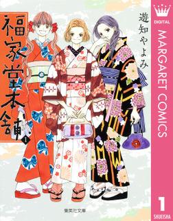 福家堂本舗 1-電子書籍