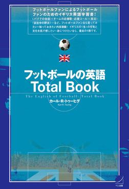 フットボールの英語Total Book(CDなしバージョン)-電子書籍