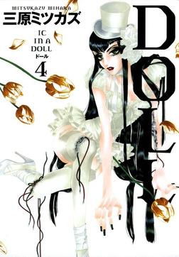 DOLL (4)-電子書籍