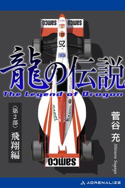 龍の伝説(2) 飛翔編-電子書籍