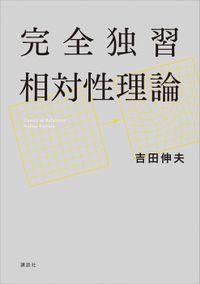 完全独習相対性理論(KS物理専門書)