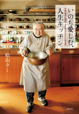 いのち愛しむ、人生キッチン 92歳の現役料理家・タミ先生のみつけた幸福術-電子書籍