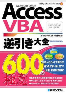AccessVBA 逆引き大全 600の極意 2013/2010/2007対応-電子書籍
