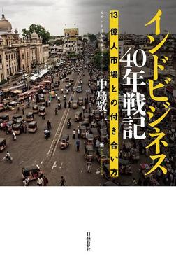 インドビジネス40年戦記 13億人市場との付き合い方-電子書籍