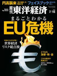 週刊東洋経済 2016年7月16日号