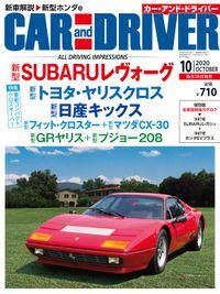 CAR and DRIVER (カーアンドドライバー) 2020年10月号
