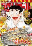 ビッグコミックスペリオール 2020年19号(2020年9月11日発売)