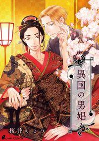 異国の男娼(7) 捨てられ、日本に残される? 元男娼・小太郎の運命は?