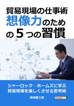 貿易現場の仕事術~想像力のための5つの習慣~-電子書籍
