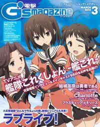 電撃G's magazine 2015年3月号【プロダクトコード付き】