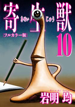 寄生獣 フルカラー版(10)-電子書籍