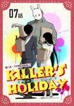 KILLER'S HOLIDAY 第7話【単話版】