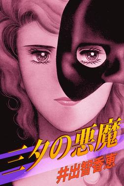 三夕の悪魔-電子書籍