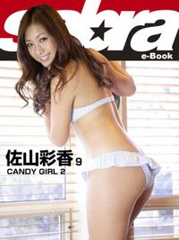 CANDY GIRL2 佐山彩香9 [sabra net e-Book]