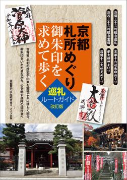 京都 札所めぐり 御朱印を求めて歩く 巡礼ルートガイド 改訂版-電子書籍