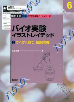 バイオ実験イラストレイテッド(6)-電子書籍
