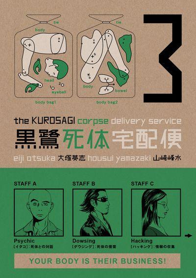 Kurosagi Corpse Delivery Service Volume 3