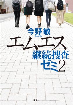 エムエス 継続捜査ゼミ2-電子書籍