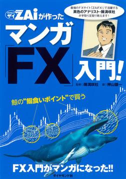 FX投資のすべてがマンガでわかる! ザイが作ったマンガ「FX」入門-電子書籍