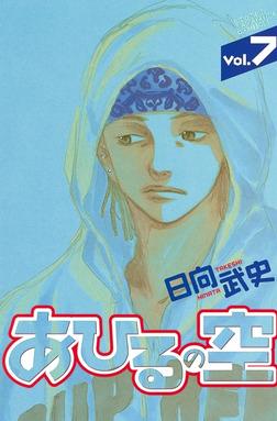 あひるの空(7)-電子書籍