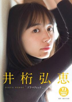【デジタル限定 YJ PHOTO BOOK】井桁弘恵写真集「ドラマティック」-電子書籍