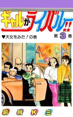 ギャルがライバル!! 第3巻-電子書籍