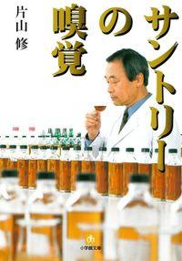 サントリーの嗅覚(小学館文庫)