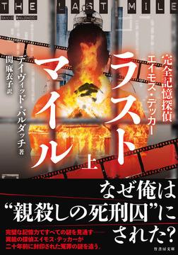 完全記憶探偵エイモス・デッカー ラストマイル 上-電子書籍
