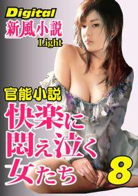 官能小説 快楽に悶え泣く女たち 8
