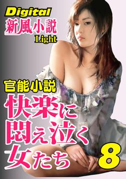 官能小説 快楽に悶え泣く女たち 8-電子書籍