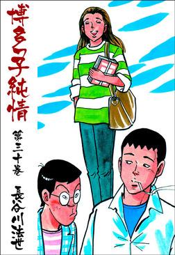 博多っ子純情30-電子書籍