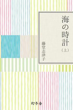 海の時計(上)-電子書籍