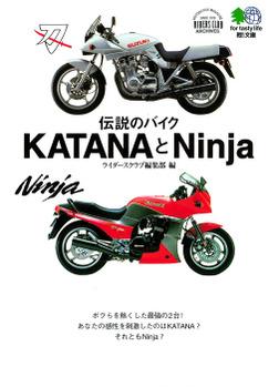 伝説のバイクKATANAとNinja-電子書籍