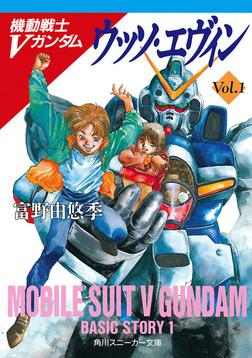 機動戦士Vガンダム1 ウッソ・エヴィン-電子書籍